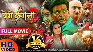 Bairi kangana 2 | बैरी कंगना 2 Bhojpuri Full Movie 2019 | Ravi Kishan, Kajal Raghwani, Shubhi Sharma