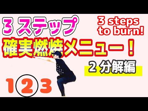 【確実燃焼STEP 2/3】脂肪を分解!! 燃やす準備段階のトレーニング!★Decompose fat! workout to prepare for burning!