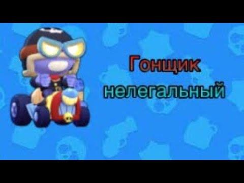 Гонщик нелегальный (feat. Мудрый Дед)
