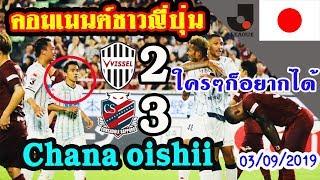"""อยากได้!คอมเมนต์ชาวญี่ปุ่นต่อ""""เจ ชนาธิป"""" ในเกม-วิสเซลโกเบ 2-3 คอนซาโดเล่ ซัปโปโร"""