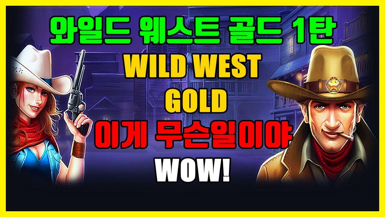 [슬롯머신] 와일드 웨스트 골드 1탄 : WILD WEST GOLD – 이게 무슨일이야?? 시원하게 터져주네… WOW!