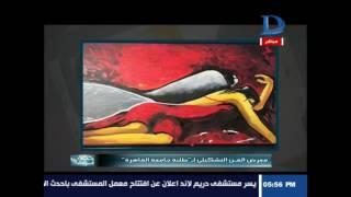 حصة قراءة| محاربة الارهاب و التطرف بريشة الفن التشكيلي يوم 12-18 مع الفنان التشكيلي