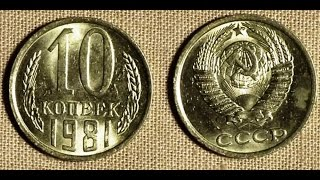 10 копеек, 1981 год, СССР, 10 cents, 1981, the Soviet Union(, 2016-01-21T21:37:51.000Z)