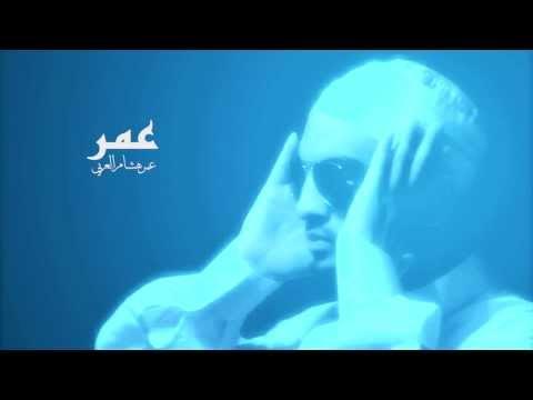 سورة يس - عمر هشام...