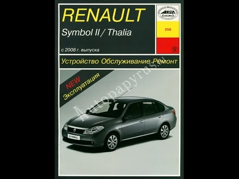 renault symbol 2 thalia инструкция по ремонту