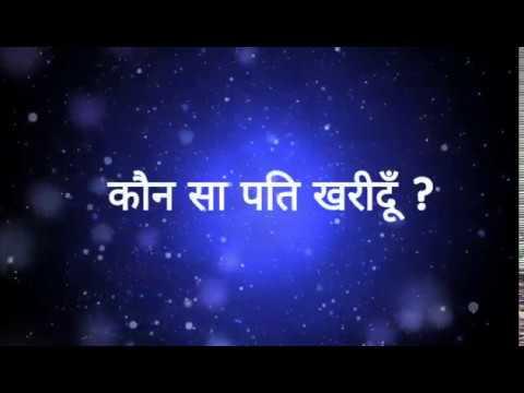 Suvichar - Kaunsa Pati Kharidu ? (Hindi Quotes)  सुविचार - कौन सा पति खरीदूँ ? (अनमोल वचन)
