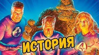ФАНТАСТИЧЕСКАЯ ЧЕТВЁРКА - ИСТОРИЯ КОМАНДЫ ИЗ КОМИКСОВ!