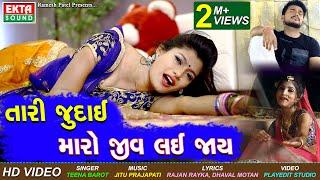 Tari Judai Maro Jiv Lai Jay || Teena Barot || Bewafaa Song || Song || Ekta Sound