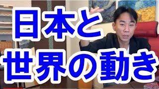 【最新】日本と世界の動き。バブル崩壊・財政破綻・ハイパーインフレ/デフレ・財産税。政治・経済・株式・金融・不動産投資・ビジネスティップス