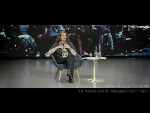 """Людмила Петрановская  """"От чего дети убегают в гаджеты""""."""