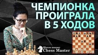 Чемпионка мира по шахматам ПРОИГРАЛА В 5 ХОДОВ! Амбиции Хоу Ифань