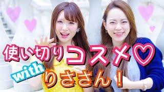 使いきりコスメ with りささん!【ぽんりさ】 thumbnail