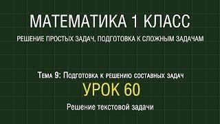 Математика 1 класс. Урок 60. Решение текстовой задачи (2012)