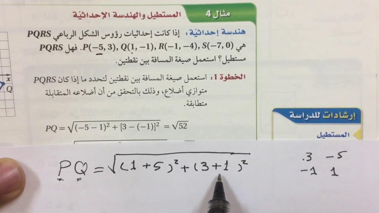 حساب المسافة بين نقطتين في المستوى الاحداثي رياضيات 2 Youtube