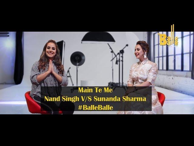Sunanda Sharma V/S Nand Singh | Main Te Me | Balle Balle TV