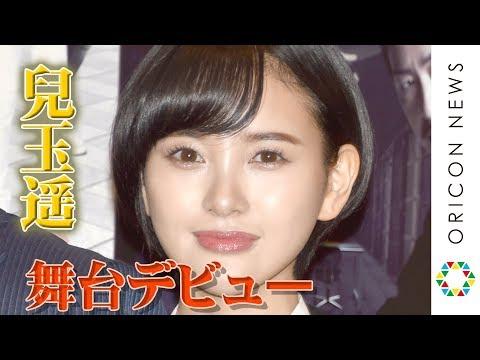 元HKT48・兒玉遥 卒業後初舞台!「メンバーが見に来てくれます!」舞台『私に会いに来て』公開ゲネプロ