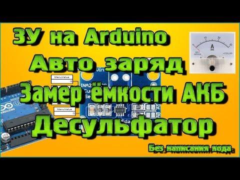 Зарядное устройство на Ардуино - Авто заряд, Замер ёмкости АКБ, Десульфатор
