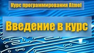 Курс программирования микроконтроллеров Atmel - Введение