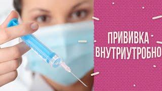 Прививка детям в утробе