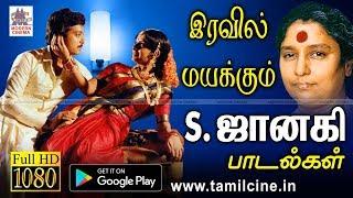 Iravil Ketkum Janaki Songs | Music Box