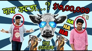 Kurbani funny video | Bangla funny video 2018 | Hamba Mubark | Sakib Imran | Last BenchersZ