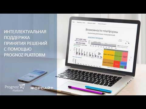 Инструменты моделирования и прогнозирования в Prognoz Platform прогнозирование продаж по SKU