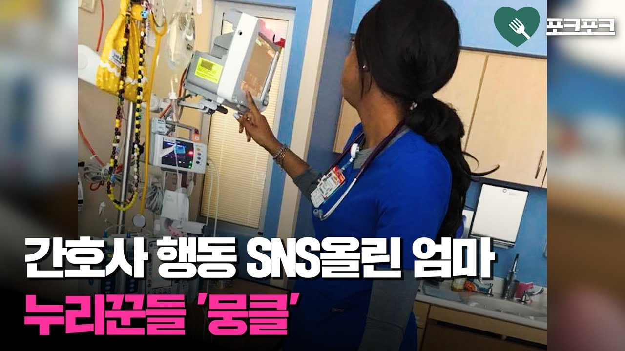 병실서 '간호사의 행동' 계속 지켜보던 한 엄마. 결국 SNS에 글을 올리는데