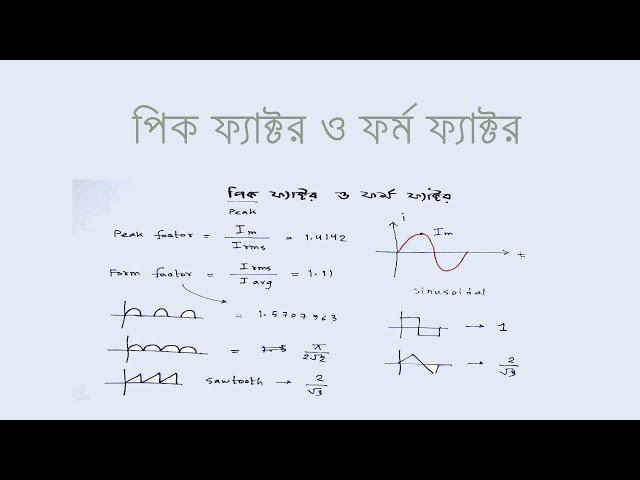 Peak factor | Form Factor | পিক ফ্যাক্টর | ফর্ম ফ্যাক্টর | Voltage Lab