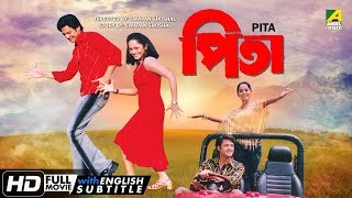 Pita | পিতা | Bengali Movie | English Subtitle | Jisshu Sengupta, Rimjhim Gupta