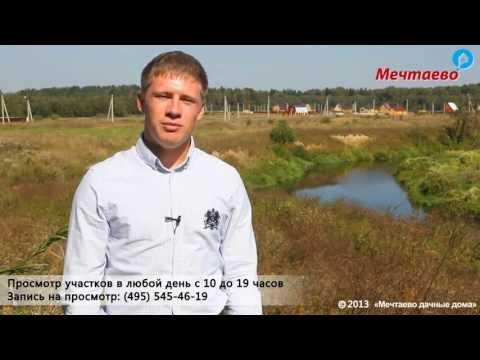 Дачные поселки «Мечтаево», «Лесная губерния», «Хорошилово»