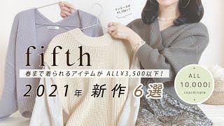 【 fifth 】フィフスの今から春まで着られる新作大特集✨ \ 60%OFF /ワンピースが¥1700でお得すぎる!【 GU 】