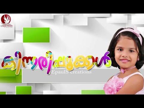 Kinnaripookal | Malayalam song for kids | Annarakanna song for kids