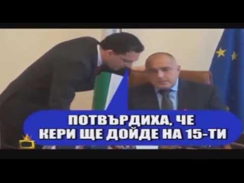 U.S. Secretary of State John Kerry or Hollywood actor Jim Carrey visits Bulgaria?