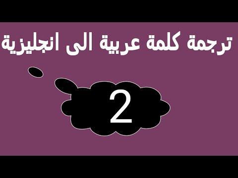 ترجمة كلمةانا احبكبالانجليزي At علي ياعمريhd