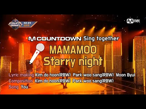[MCD Sing Together] MAMAMOO - Starry night  Karaoke ver.