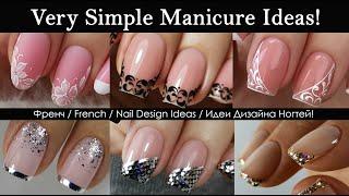Сборник Французского Маникюра в 1 видео French Manicure Идеи Дизайна Ногтей