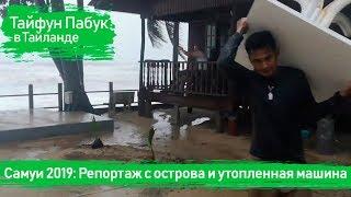 Тайфун Пабук в Тайланде - Самуи 2019: Репортаж с острова 3-4 января