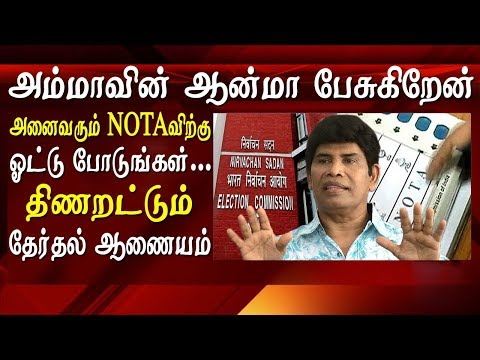 vote for NOTA actor anand raj as Jayalalitha Tamil news Tamil news live latest Tamil news  today news in Tamil  actor and ADMK former member anand raj today requested the Tamil Nadu people to vote for nota in the upcoming Parliament election,  while speaking to the media he said aiadmk Party have not what are given me any importance in election.  Anand Raj also for the first time reveal his caste,  he told the reporters that he comes from mudaliyar caste which has seen more than three chief minister in Tamilnadu   anand raj, anand raj anand, anandraj, anandaraj,    for tamil news today news in tamil tamil news live latest tamil news tamil #tamilnewslive sun tv news sun news live sun news   Please Subscribe to red pix 24x7 https://goo.gl/bzRyDm  #tamilnewslive sun tv news sun news live sun news