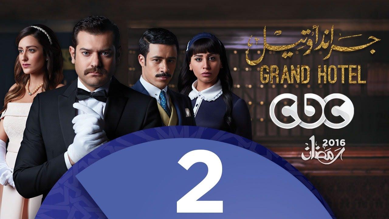 مسلسل grand hotel الموسم الاول الحلقة 2