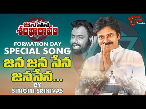 Janasena Songs శంఖారావం 3rd Single Lyrical Video by Sirigiri Srinivas | Pawan Kalyan Fan - TeluguOne
