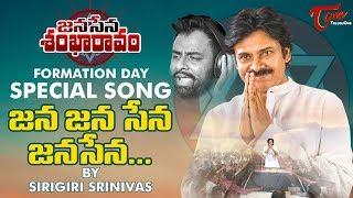 "Watch Janasena Songs Pawan Kalyan Jana Sena Formation Day 2018 Special Lyrical Song ""JANA JANA SENA JANASENA"" Sung by Vinayak. Written and ..."