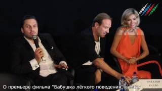 Александр Ревва и Марис Вайсберг о премьере