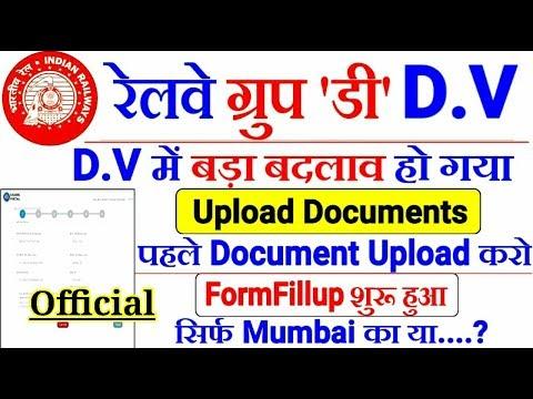 RRB GROUP D DV बड़ा  बदलाव। DV के पहले Upload करना होगा Documents   Process समझो।