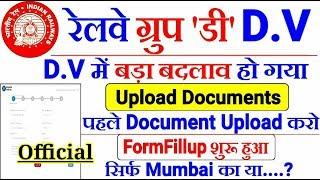 Baixar RRB GROUP D D.V बड़ा Official बदलाव। D.V के पहले Upload करना होगा Documents | Full Process समझो।