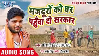 मजदूरों के लिए  #Ganesh Singh का ये गाना I Majduro Ko Ghar Pahucha Do Sarkar I 2020 Bhojpuri Song