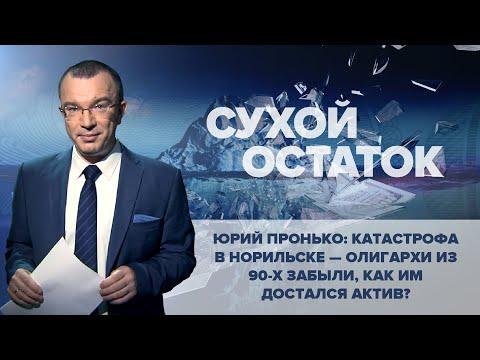 Юрий Пронько: Катастрофа в Норильске - олигархи из 90-х забыли, как им достался актив?