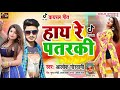 हाय रे पतरकी | #TikTok Viral Song | Hay Re Patarki | New Bhojpuri Romantic Song 2020 || Alok Goswami Mix Hindiaz Download