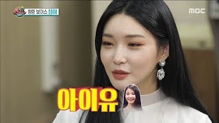 [HOT] My role model is IU,섹션 TV 20181210