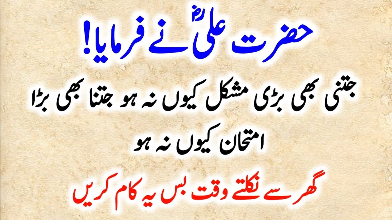 Hazrat Ali (R.A) Heart Touching Quotes In Urdu Part 47 | Precious Aqwal | Life Changing Urdu Quotes