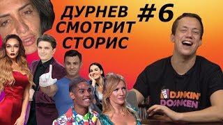 Влад Яма, Никитюк, наш Дудь, Водонаева, Ефросинина, Каграманов | Дурнев смотрит сторис #6